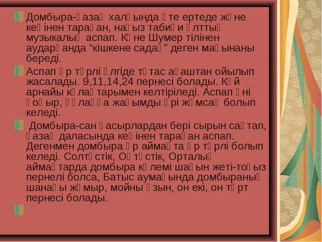 Домбыра-қазақ халқында өте ертеде және кеңінен тараған, нағыз табиғи ұлттық м...