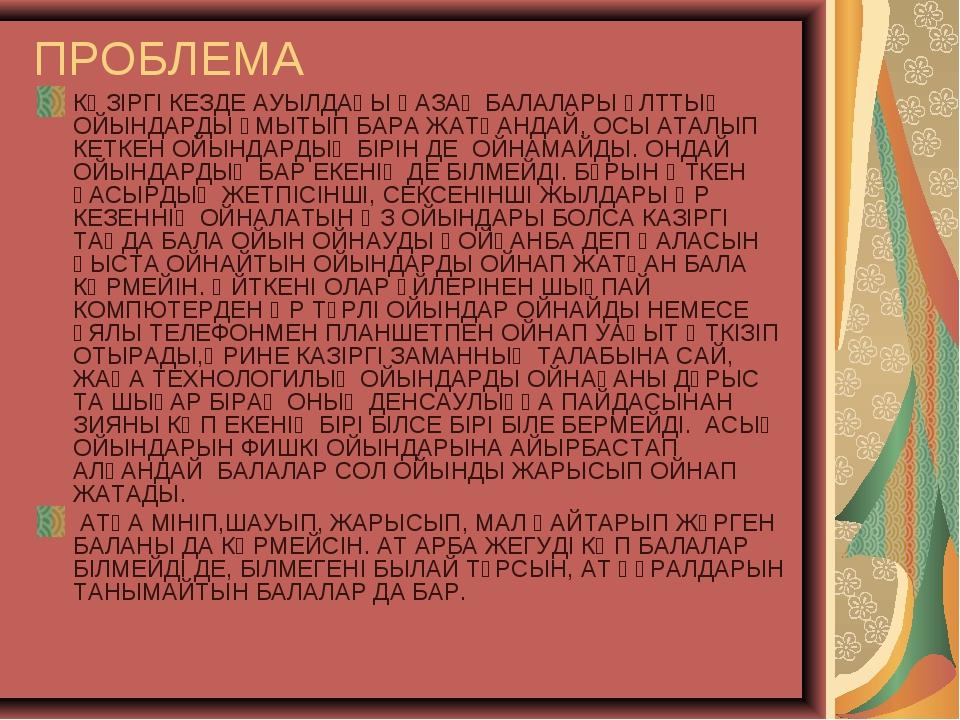ПРОБЛЕМА КӘЗІРГІ КЕЗДЕ АУЫЛДАҒЫ ҚАЗАҚ БАЛАЛАРЫ ҰЛТТЫҚ ОЙЫНДАРДЫ ҰМЫТЫП БАРА Ж...