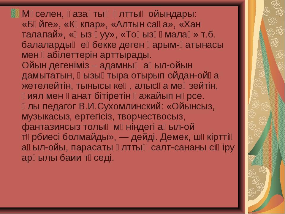 Мәселен, қазақтың ұлттық ойындары: «Бәйге», «Көкпар», «Алтын сақа», «Хан тала...
