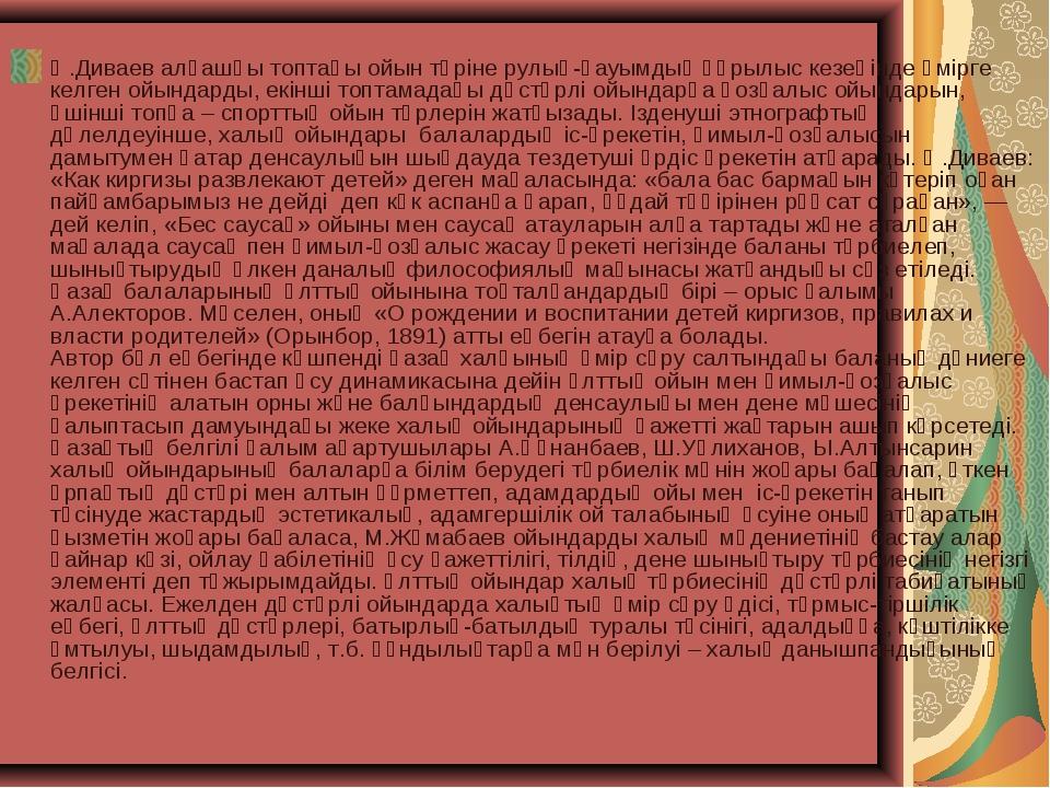 Ә.Диваев алғашқы топтағы ойын түріне рулық-қауымдық құрылыс кезеңінде өмірге...