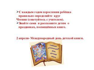 С каждым годом взросления ребёнка правильно определяйте круг Чтения (советуйт