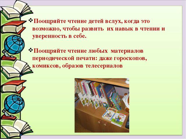 Поощряйте чтение детей вслух, когда это возможно, чтобы развить их навык в чт...