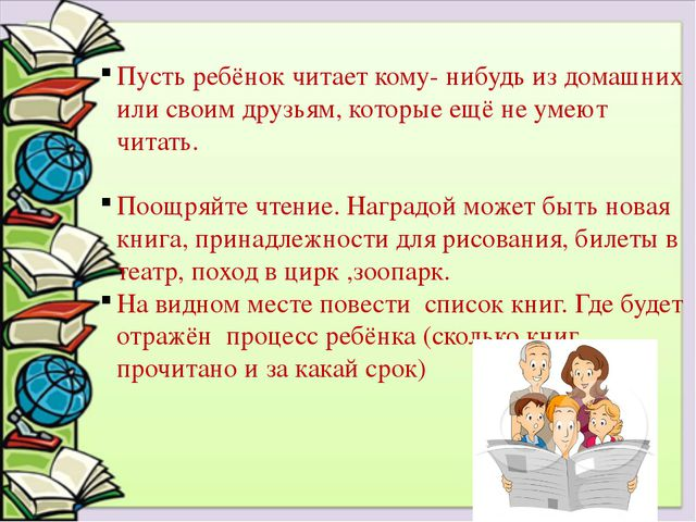 Пусть ребёнок читает кому- нибудь из домашних или своим друзьям, которые ещё...