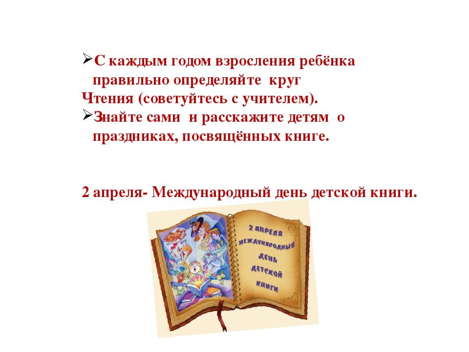 С каждым годом взросления ребёнка правильно определяйте круг Чтения (советуйт...