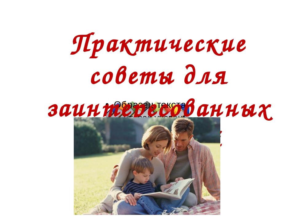 Практические советы для заинтересованных родителей