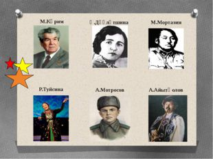 М.Кәрим Һ.Дәүләтшина М.Мортазин Р.Туйсина А.Мотросов А.Айытҡолов