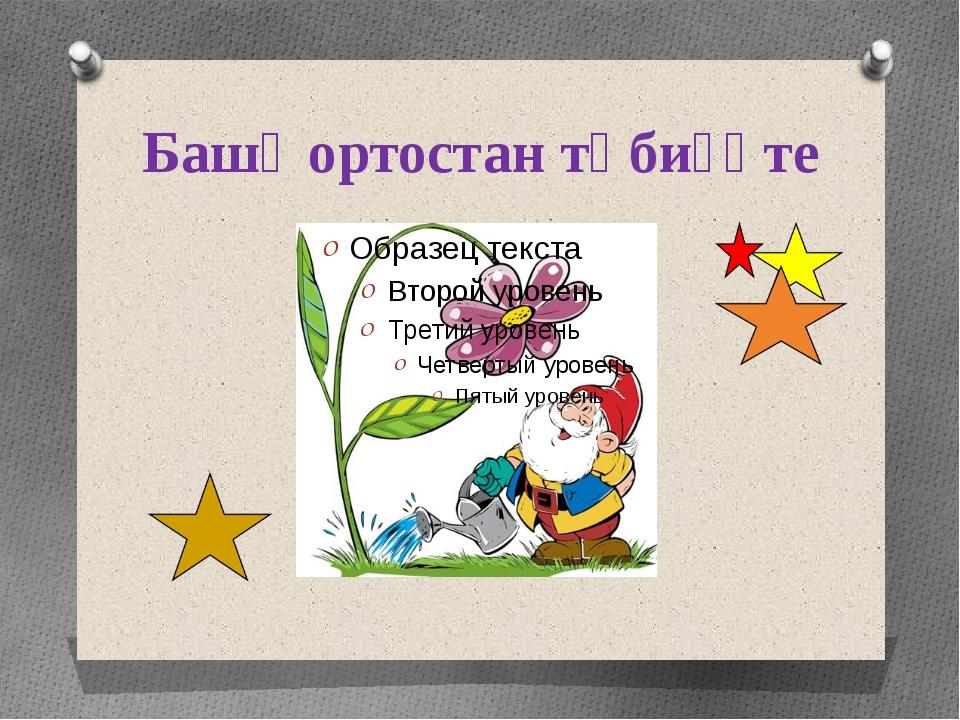 Башҡортостан тәбиғәте