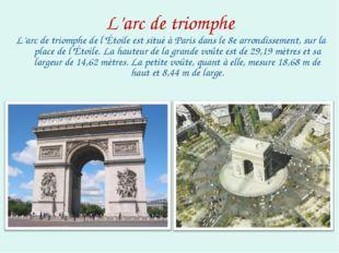 L'arc de triomphe L'arc de triomphe de l'Étoile est situé à Paris dans le 8e