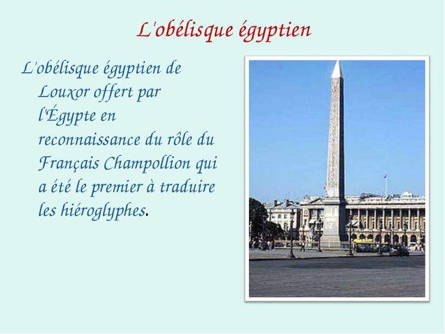 L'obélisque égyptien L'obélisque égyptien de Louxor offert par l'Égypte en re...