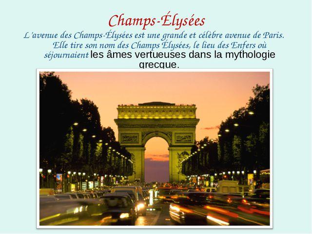Champs-Élysées L'avenue des Champs-Élysées est une grande et célèbre avenue d...