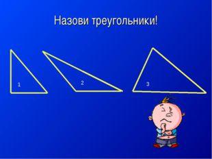 Назови треугольники! 1 2 3