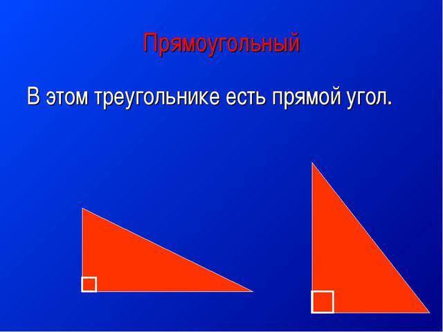 Прямоугольный В этом треугольнике есть прямой угол.