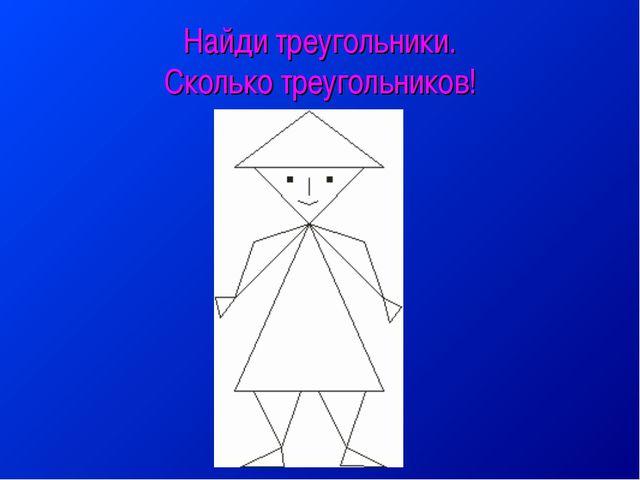 Найди треугольники. Сколько треугольников!