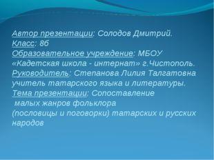 Автор презентации: Солодов Дмитрий. Класс: 8б Образовательное учреждение: МБО