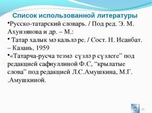 Список использованной литературы * Источники информации: Русско-татарский сло