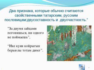 Два признака, которые обычно считаются свойственными татарским, русским посло