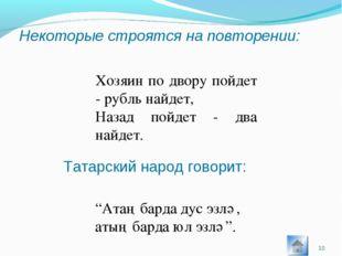 * Некоторые строятся на повторении: Хозяин по двору пойдет - рубль найдет, На