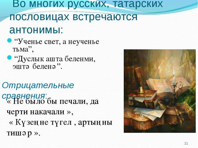 """Во многих русских, татарских пословицах встречаются антонимы: """"Ученье свет,..."""