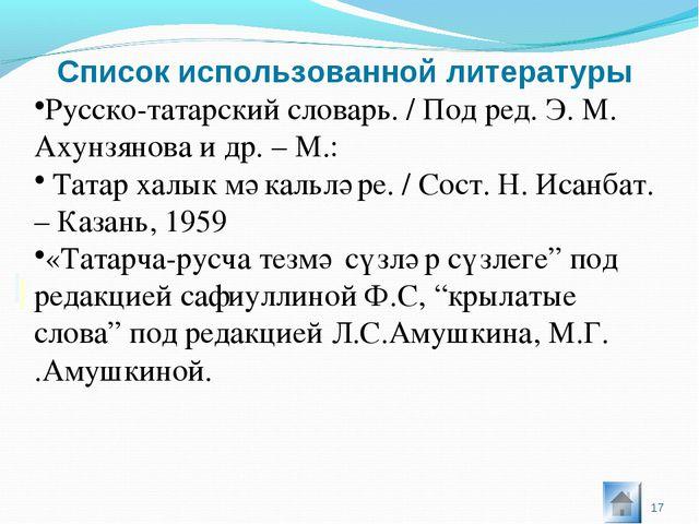 Список использованной литературы * Источники информации: Русско-татарский сло...