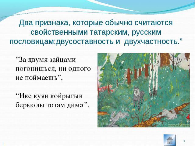 Два признака, которые обычно считаются свойственными татарским, русским посло...