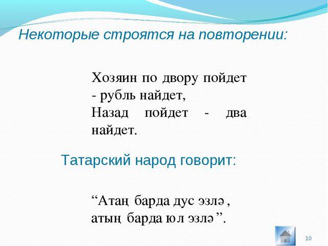 * Некоторые строятся на повторении: Хозяин по двору пойдет - рубль найдет, На...