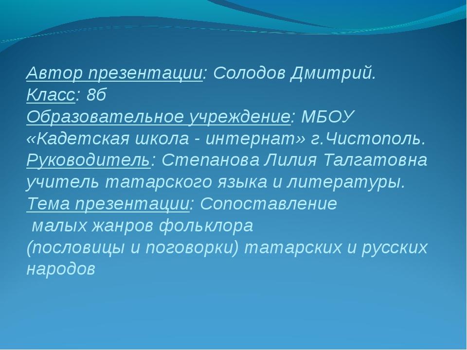 Автор презентации: Солодов Дмитрий. Класс: 8б Образовательное учреждение: МБО...