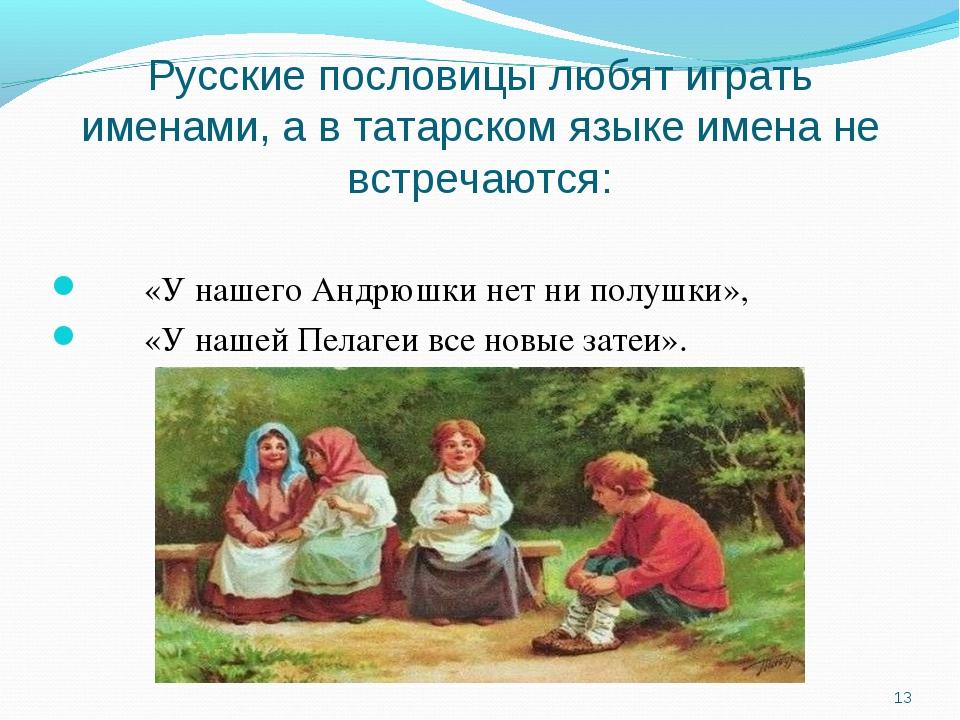 Русские пословицы любят играть именами, а в татарском языке имена не встречаю...