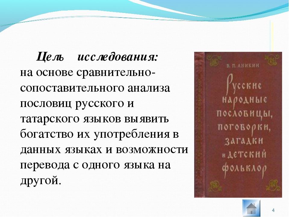 Перевести с русского на татарский пословицы