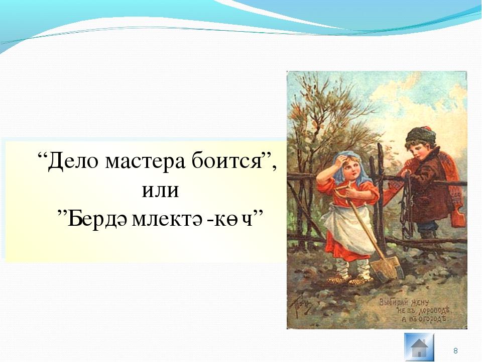 """* """"Дело мастера боится"""", или """"Бердәмлектә-көч"""""""