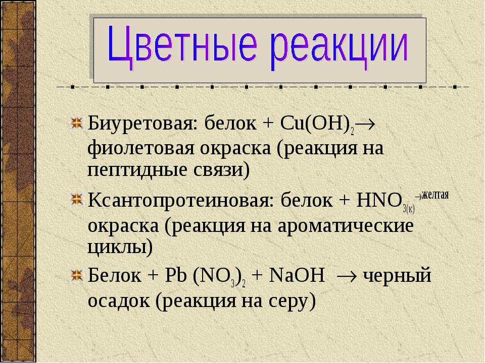 Биуретовая: белок + Сu(ОН)2 фиолетовая окраска (реакция на пептидные связи)...