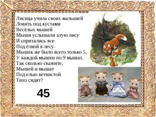 Лисица учила своих малышей Ловить под кустами Весёлых мышей Мыши услышали зл