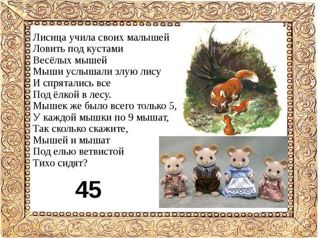 Лисица учила своих малышей Ловить под кустами Весёлых мышей Мыши услышали зл...
