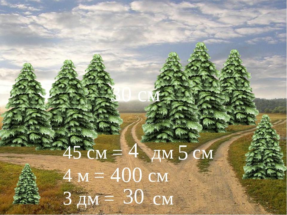 45 см = дм см 4 м = см 3 дм = см 30 см 4 400 5 30
