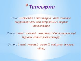 Тапсырма 1-топ:Шетелдік қонақтарғаҚазақстанның территориясы мен жер байлықтар