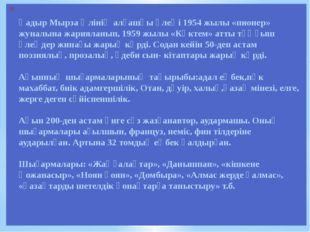 Қадыр Мырза Әлінің алғашқы өлеңі 1954 жылы «пионер» жуналына жарияланып, 195
