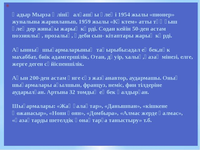 Қадыр Мырза Әлінің алғашқы өлеңі 1954 жылы «пионер» жуналына жарияланып, 195...