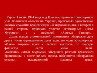 Утром 4 июня 1944 года под Ковелем, крупном транспортном узле Волынской обла