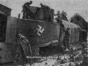Искореженный «Адольф Гитлер»