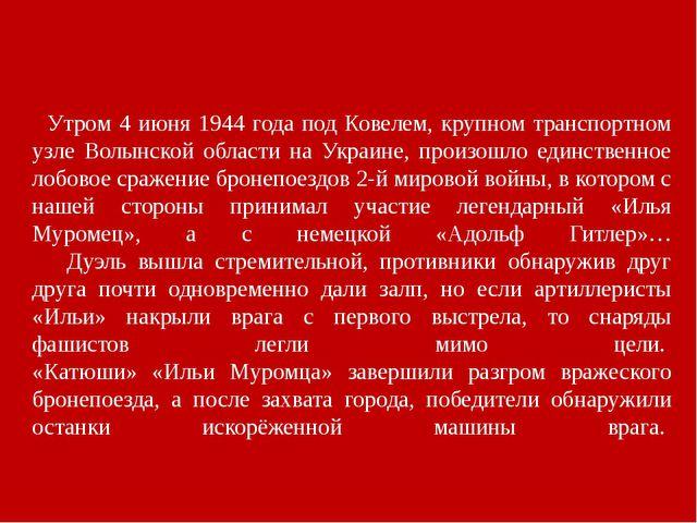 Утром 4 июня 1944 года под Ковелем, крупном транспортном узле Волынской обла...