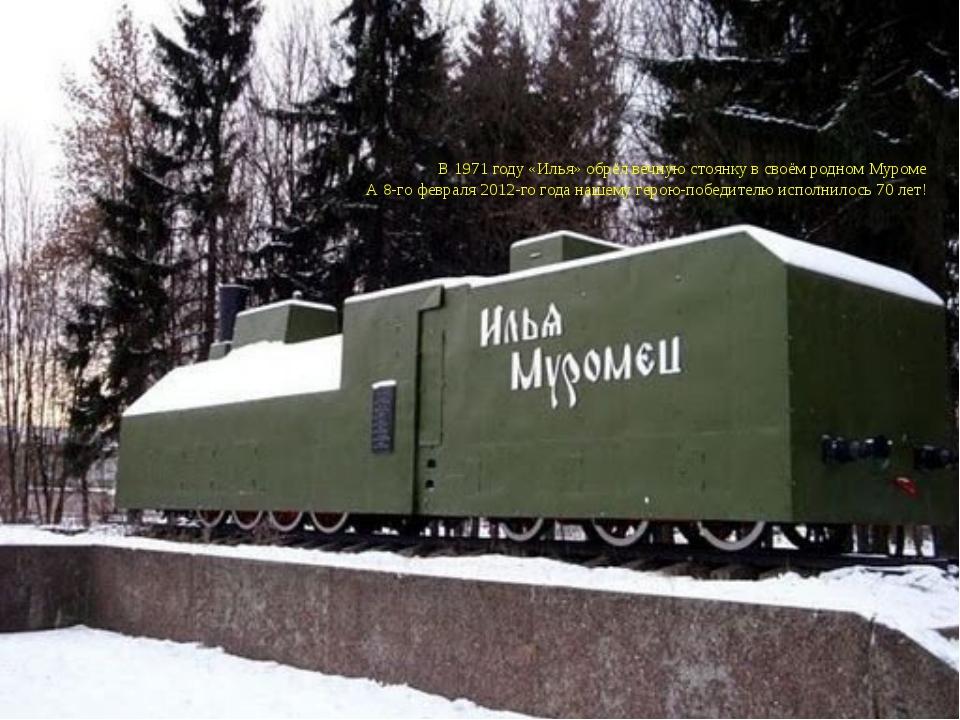 В 1971 году «Илья» обрёл вечную стоянку в своём родном Муроме А 8-го феврал...