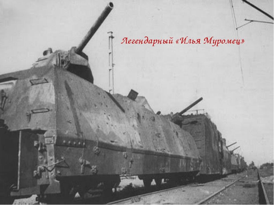 Легендарный «Илья Муромец»