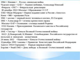 1904 + Япония = Русско –японская война Чудское озеро + 1242 = Ледовое побоище