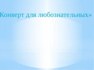 «Конверт для любознательных»