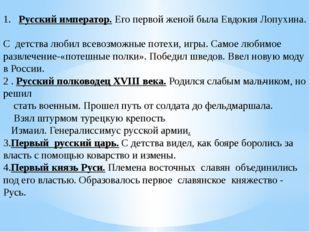 1. Русский император. Его первой женой была Евдокия Лопухина. С детства любил