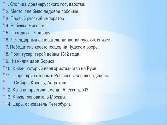 1. Столица древнерусского государства. 2. Место, где было ледовое побоище. 3...