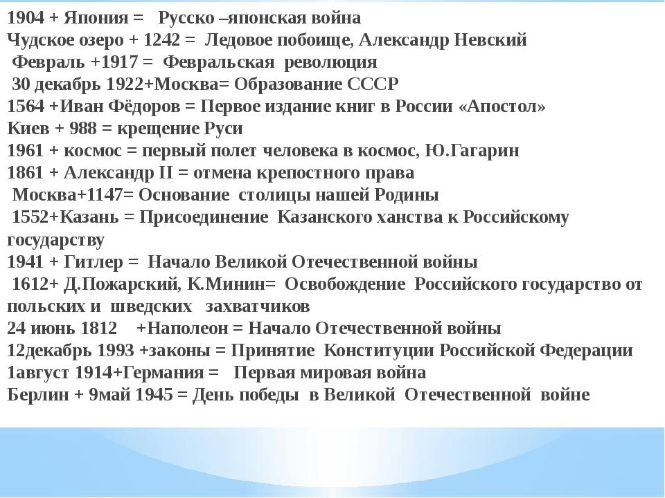 1904 + Япония = Русско –японская война Чудское озеро + 1242 = Ледовое побоище...