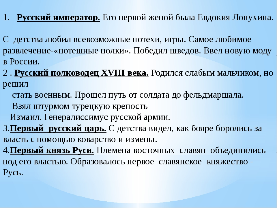 1. Русский император. Его первой женой была Евдокия Лопухина. С детства любил...