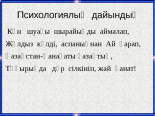 Психологиялық дайындық Күн шуағы шырайыңды аймалап, Жұлдыз күлді, аспаныңнан