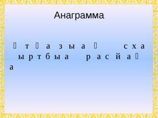 Анаграмма қ т Қ а з ы а ң с х а ы р т б ы а р а с й а Қ а