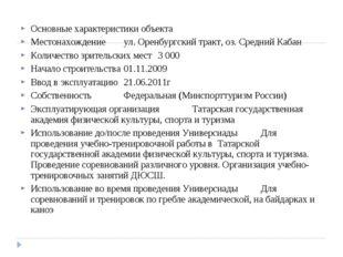 Основные характеристики объекта Местонахождениеул. Оренбургский тракт, оз. С